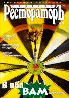 Журнал `РестораторЪ` №5/2004   купить