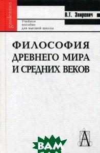 Философия древнего мира и средних веков: Учебное пособие  Звиревич В.Т. купить