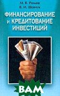 Финансирование и кредитование инвестиций. Учебное пособие  Ромаш М.В., Шевчук В.И.  купить