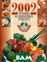 2002 лучших кулинарных рецепта   купить