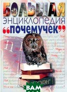 Большая энциклопедия `почемучек`   купить