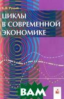Циклы в современной экономике  Рудый К.В. купить