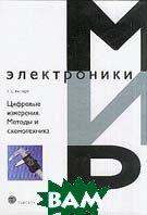 Цифровые измерения: Методы и схемотехника: Учебник-Монография  Ратхор Т.С. купить