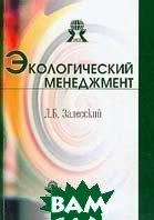 Экологический менеджмент: Учебное пособие  Залесский Л.Б. купить