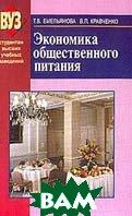 Экономика общественного питания: Учебное пособие  2-е издание  Емельянова Т.В., Кравченко В.П. купить