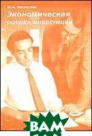 Экономическая оценка инвестиций. 2-е изд., стер  Несветаева Ю.А купить