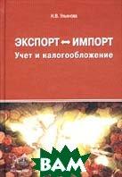 Экспорт - Импорт. Учет и налогообложение  Н. В. Ульянова купить