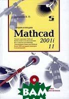 Энциклопедия Mathcad 2001i и Mathcad 11 + CD  Дьяконов В.П. купить