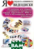 Я люблю создавать и копировать видеодиски (+ CD-ROM)  С. Н. Липатов купить