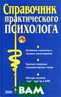 Справочник практического психолога  В. Л. Таланов, И. Г. Малкина-Пых купить