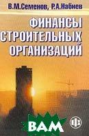 Финансы строительных организаций: Учебное пособие   Семенов В.М., Набиев Р.А. купить