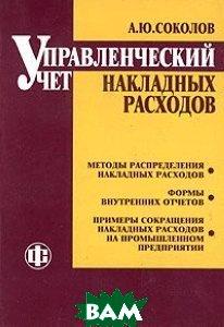 Управленческий учет накладных расходов  Соколов А.Ю. купить