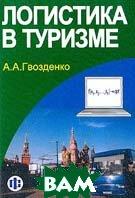 Логистика в туризме: Учебное пособие   Гвозденко А.А. купить