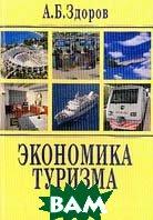 Экономика туризма: Учебник  Здоров А.Б. купить