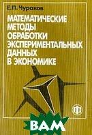 Математические методы обработки экспериментальных данных в экономике  Чураков Е.П. купить