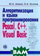 Алгоритмизация и языки программирования: Pascal, C++, Visual Basic  Аляев Ю.А., Козлов О.А. купить