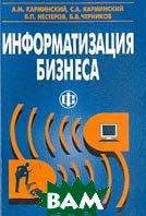 Информатизация бизнеса: Концепции, технологии, системы  2-е издание  Карминский А.М., Карминский С.А. купить