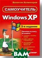 Windows XP. Самоучитель 2-е издание  Холмогоров В. купить