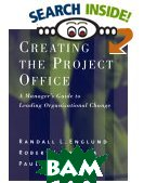 Creating the Project Office : A Manager's Guide to Leading Organizational Change / Построение проектного офиса. 