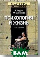 Психология и жизнь 16-е издание  Зимбардо Ф., Герриг Р. Д. купить