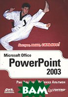 Microsoft Office PowerPoint 2003 для Windows  Р. Альтман, Р. Альтман купить