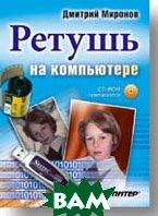 Ретушь на компьютере (+CD)   Миронов Д. Ф. купить
