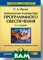 Технологии разработки программного обеспечения Учебник 3-е издание  Орлов С.А. купить