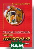 Понятный самоучитель работы в Windows XP   Волков В. Б. купить