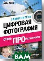 Цифровая фотография: стань профессионалом! Самоучитель. / Shoot like a PRO! Digital Photography Techniques2-е издание   Кинг Дж. / Julie Adair King  купить
