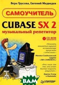 Cubase SX 2: музыкальный репетитор. Самоучитель (+CD)   Трусова В. А., Медведев Е. В. купить