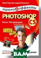 Photoshop CS. Трюки и эффекты (+CD)  