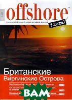 ������ `Offshore journal` �5'2004 