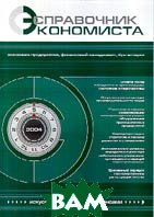 Журнал `Справочник экономиста`  (май) 2004   купить