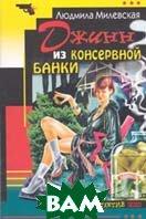 Джинн из консервной банки  Серия: Иронический детектив  Людмила Милевская купить