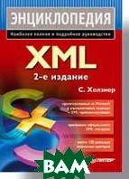 XML. Энциклопедия. 2-е издание  Холзнер С. купить
