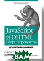 JavaScript и DHTML. Сборник рецептов. Для профессионалов   Гудман Д. купить
