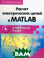 Расчет электрических цепей в MATLAB  Новгородцев А.Б. купить