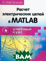 ������ ������������� ����� � MATLAB  ����������� �.�. ������