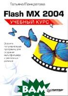 Flash MX 2004. Учебный курс  Т. Панкратова купить