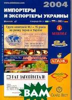 Импортеры и Экспортеры Украины 2004 + CD   купить