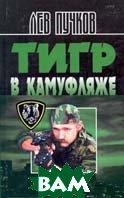 Тигр в камуфляже Серия: Спецназ в Чечне  Пучков Л.Н. купить