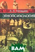Этнопсихология  А. А. Налчаджян купить