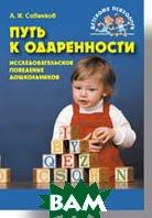 Путь к одаренности: исследовательское поведение дошкольников   Савенков А. И. купить
