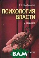 Психология власти 2-е издание  А. Г. Конфисахор купить