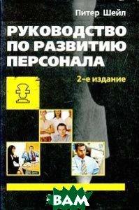 Руководство по развитию персонала / The staff development handbook 2-е издание   Шейл П. купить