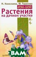 Фэн-шуй: Растения на дачном участке  Николаева М., Тарасова Ю. купить