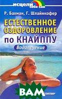 Естественное оздоровление по Кнайппу: Водолечение  Бахман Р., Шлайнкофер Г. купить