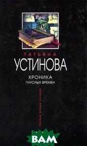 Хроника гнусных времен Серия: Первая среди лучших  Татьяна Устинова купить
