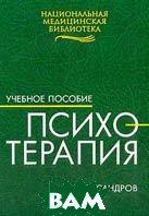Психотерапия: Учебное пособие  Александров А.А. купить