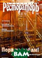 Журнал `РестораторЪ` №6/2004   купить